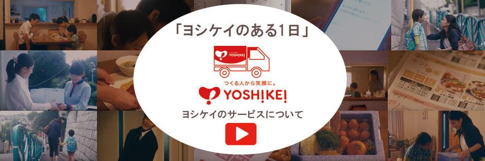 ヨシケイ「サービス動画」