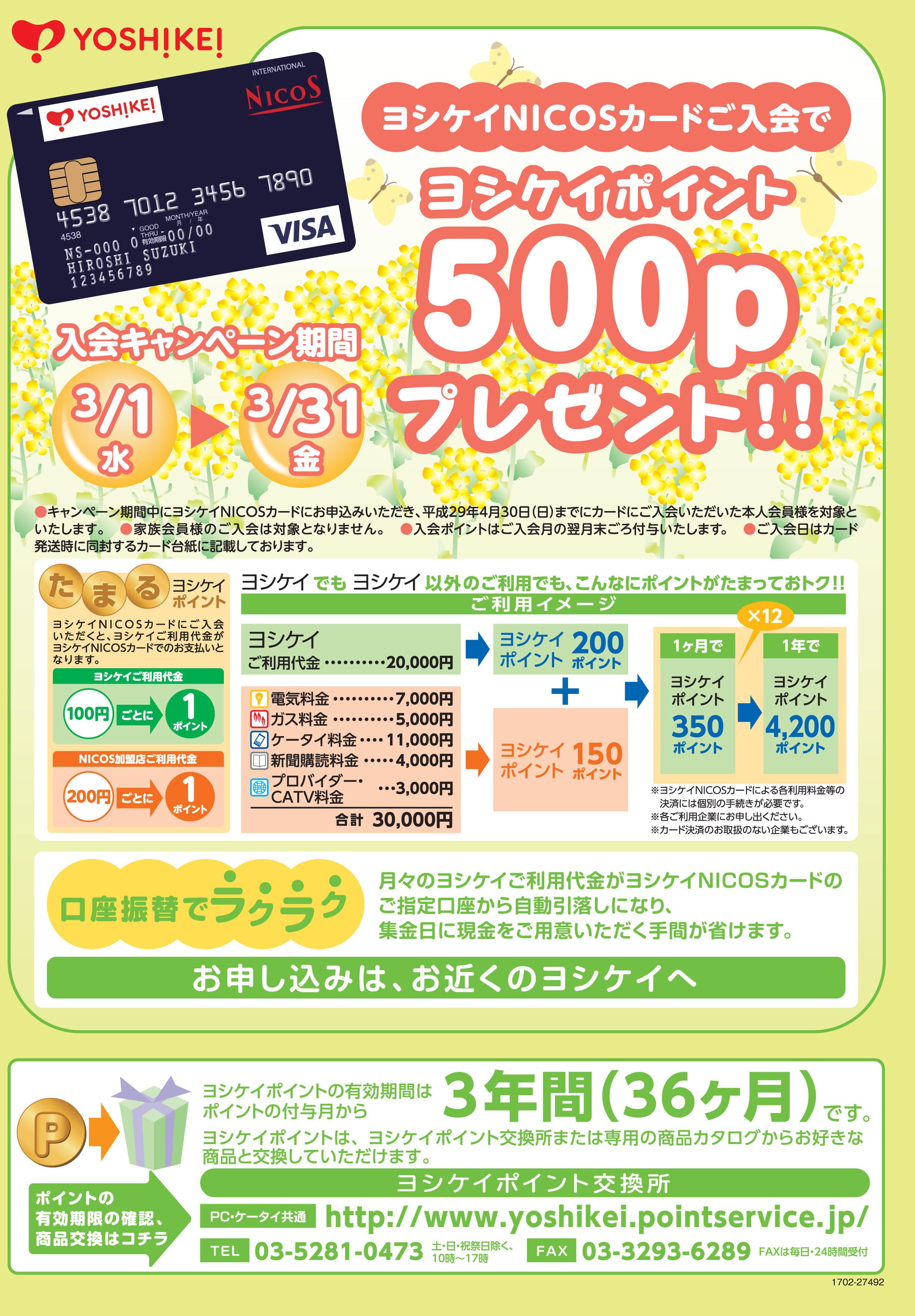 ヨシケイCPチラシ2017S.jpg